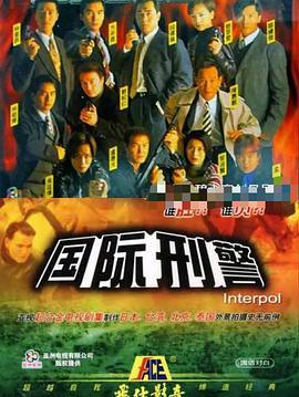 国际刑警粤语